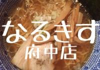 麺屋 なるきす 府中店