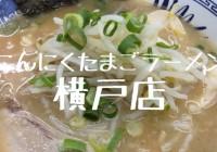 にんたまラーメン 横戸店(ゆにろーず)