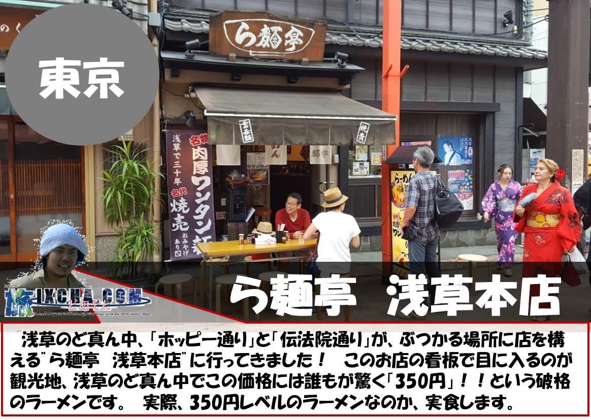 """東京 ら麺亭 浅草本店 浅草のど真ん中、「ホッピー通り」と「伝法院通り」が、ぶつかる場所に店を構える""""ら麺亭 浅草本店""""に行ってきました! このお店の看板で目に入るのが観光地、浅草のど真ん中でこの価格には誰もが驚く「350円」!!という破格のラーメンです。 実際、350円レベルのラーメンなのか、実食します。"""