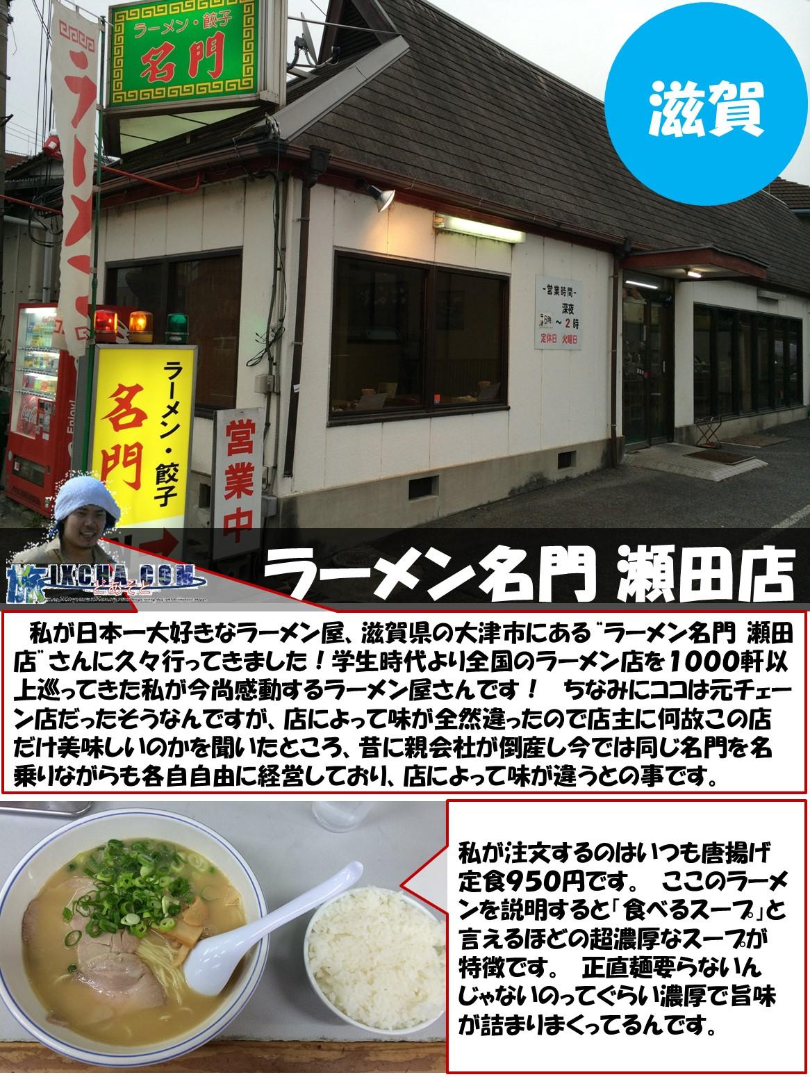 """滋賀 ラーメン名門 瀬田店  私が日本一大好きなラーメン屋、滋賀県の大津市にある""""ラーメン名門 瀬田店""""さんに久々行ってきました!学生時代より全国のラーメン店を1000軒以上巡ってきた私が今尚感動するラーメン屋さんです! ちなみにココは元チェーン店だったそうなんですが、店によって味が全然違ったので店主に何故この店だけ美味しいのかを聞いたところ、昔に親会社が倒産し今では同じ名門を名乗りながらも各自自由に経営しており、店によって味が違うとの事です。 私が注文するのはいつも唐揚げ定食950円です。 ここのラーメンを説明すると「食べるスープ」と言えるほどの超濃厚なスープが特徴です。 正直麺要らないんじゃないのってぐらい濃厚で旨味が詰まりまくってるんです。"""