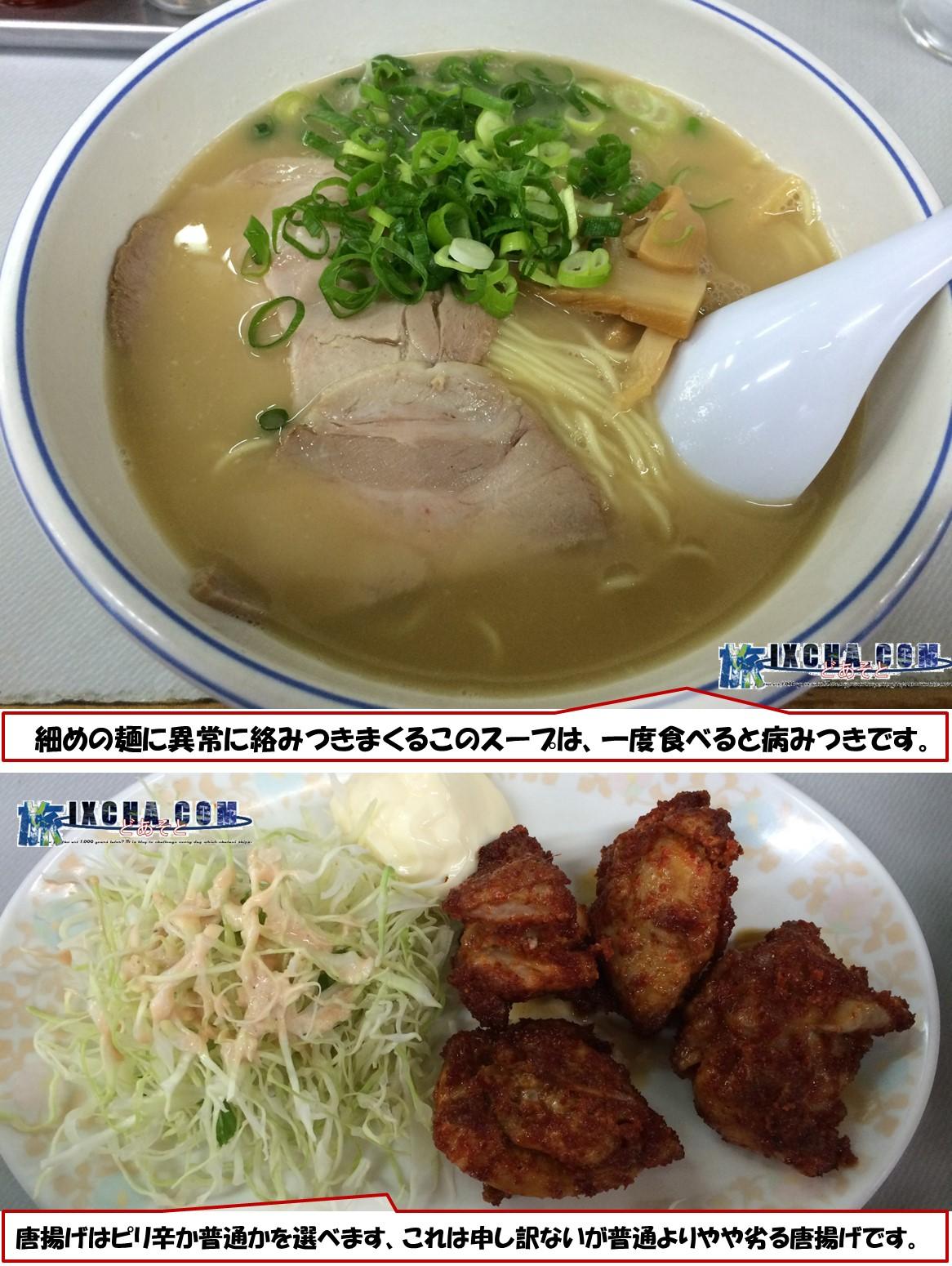 細めの麺に異常に絡みつきまくるこのスープは、一度食べると病みつきです。 唐揚げはピリ辛か普通かを選べます、これは申し訳ないが普通よりやや劣る唐揚げです。