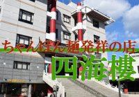 長崎観光で食べたい!ちゃんぽん・皿うどん発祥の店『四海樓』に行ってみた